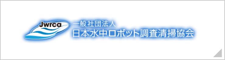 一般社団法人 日本水中ロボット調査清掃協会